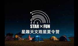 【暑假特惠】「星趣天文夏令营」东滩湿地公园扎营观星 夜探扬子鳄