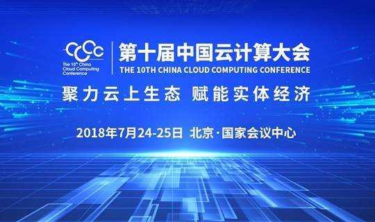 第十届中国云计算大会——聚力云上生态 赋能实体经济