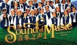 【上海站】华艺星空·奥地利萨尔斯堡童声合唱团《音乐之声》