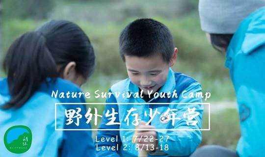 英德黄花· 自然· 户外· 野外生存少年营 Nature Survival Youth Camp(广州出发)