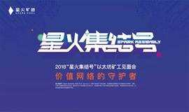 """2018""""星火集结号""""以太坊矿工见面会——云南昆明站"""