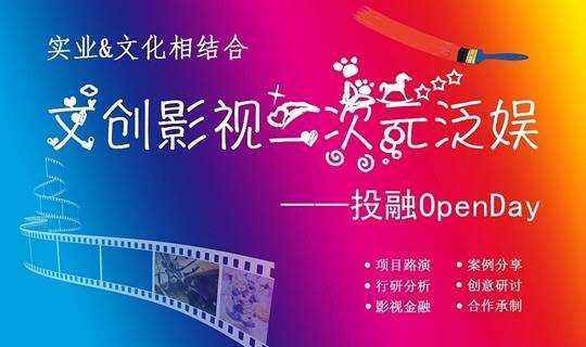 影视二次元文创投融OpenDay
