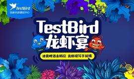 TestBird龙虾宴——ChinaJoy期间手游圈大咖的盛会