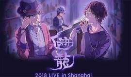 """""""遊龍""""(Yu-ro-ng)2018 Live in Shanghai"""