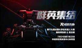 【群英集结】RoboMaster 2018机甲大师赛国际预选赛&复活赛