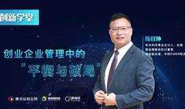 前金蝶集团高级副总裁陈登坤:创业企业管理中的平衡与破局 |创新学堂