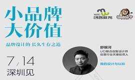 MFG创客联邦丨2018年深圳设计圈线下沙龙《小品牌大价值》