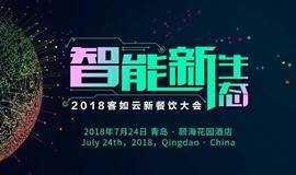 智能新生态 —— 2018客如云青岛新餐饮大会