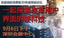 首届国际消费级3D传感高端论坛–一起探索改革用户界面的硬科技