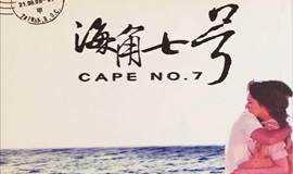 珍藏台湾电影TOP30 周末放送 垦丁晴咖啡