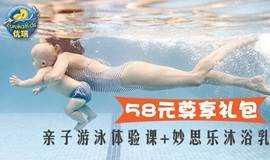 ¥58尊享大礼包=1大1小亲子游泳体验课+200ml妙思乐沐浴乳+1000㎡儿童乐园