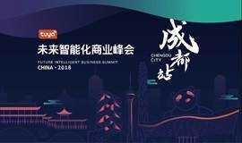 2018未来智能化商业峰会-成都站