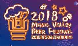 2018音乐谷啤酒音乐嘉年华