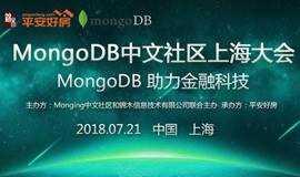 2018年MongoDB中文社区 上海大会