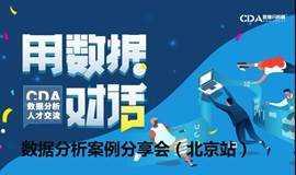 用数据对话——CDA数据分析师案例分享会(北京站)