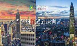 Startup Grind深圳 X Lair East 东方创客:纽约-深圳创业交流会暨仲夏大派对~~~
