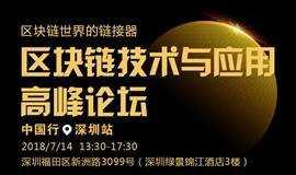 """区块链技术与应用高峰论坛中国行7月14日在深圳邀您""""共论区块链"""""""