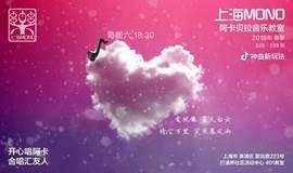 【每周活动】上海MONO 阿卡贝拉同乐会!夏季(第226期):答案