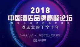 1000位酒店行业决策者云集年度盛会,2018中国酒店品牌高峰论坛即将上演!