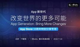 【App新世代:改变世界的更多可能——App Store 10周年 特别分享专场】一刻·演讲局第85场招募