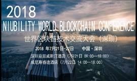 2018世界区块链技术交流大会