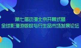 第七届动漫北京开幕式暨影漫游版权与衍生品市场发展论坛