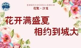 香港城市大学EMBA之友俱乐部粉丝沙龙 ——花艺课堂