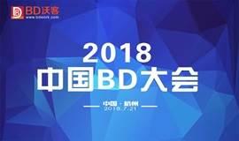 2018.7.21 第二十九届 中国BD大会(杭州场)开始报名啦!