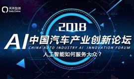 中国汽车AI产业创新论坛