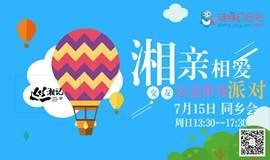 【佳缘约会吧】7月13日--7月15日 盛夏光年 80后恋爱周