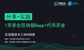 分享+实践 1天学会区块链Dapp+代币开发