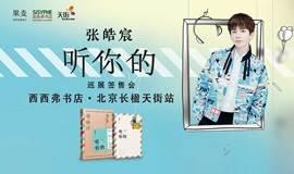 听你的——张皓宸 西西弗书店巡展签售会·北京长楹天街站