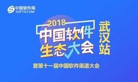 2018中国软件生态大会暨第十一届中国软件渠道大会 武汉站