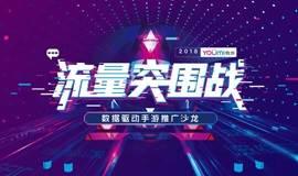 ChinaJoy流量突围战——有米科技数据驱动手游推广沙龙