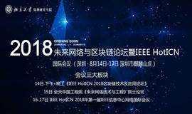 2018未来网络与区块链论坛暨IEEE HotICN国际会议(深圳·8月14日-17日)