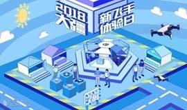 2018大疆新飞手体验日