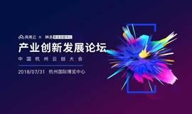 杭州云创大会产业创新发展论坛