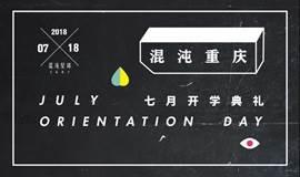 混沌重庆|七月开学典礼