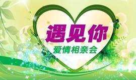 9月9号深圳大专以上优质白领单身相亲交友活动