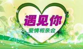 8月26号深圳大专以上优质白领单身相亲交友活动