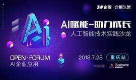 AI赋能 助力成长 — 人工智能技术实践沙龙——3W企服 Open Forum 7月AI企业应用重庆专场