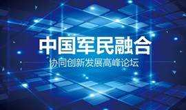中国军民融合协同创新发展高峰论坛