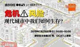 """危机×风险:现代城市中我们如何生存?  城市中国+OCAT上海馆""""我们的城市""""系列论坛"""