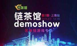 链茶馆demoshow(上海站)第二期-区块链游戏专场