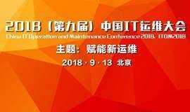 2018(第九届)中国IT运维大会