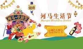 【预售票抢购】2018河马生活节 Shanghai Wine&Dine Festival