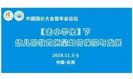 2018中国园长大会暨年会论坛