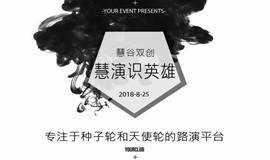 2018年8月份【慧演识英雄】——专注于种子轮和天使轮的路演平台