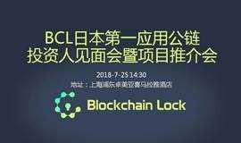BCL 日本第一应用公链 投资人上海见面会