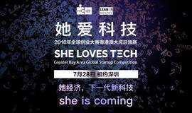 她爱科技 2018年全球创业大赛粤港澳大湾区预赛